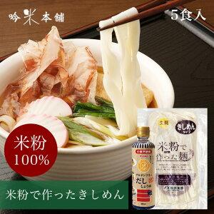 【送料無料】米粉 麺 きしめん 日本のお米からつくった「米屋の米粉」きしめん 5食 (1食130g)+サンジルシだししょうゆ 300ml1本 小麦粉不使用 グルテンフリー 【39ショップ対応】 【北海道・沖