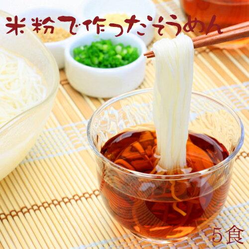 米粉 麺 そうめん 日本のお米からつくった「米屋の米粉」そうめん 5食入(1食130g)【小麦粉不使用】 グルテンフリー