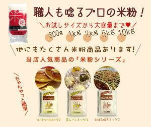 米粉日本のお米からつくった「米屋の米粉」【製菓・料理用】職人ご用達!こだわり専用米の米粉5kg【北海道・沖縄は別途送料別途必要】