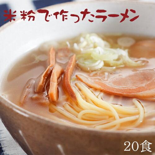 【米粉 麺 ラーメン】日本のお米からつくった「米屋の米粉」ラーメン(20食入)【小麦粉不使用】料理研究家ご愛用【送料無料】【北海道・沖縄は別途送料必要】【グルテンフリー】