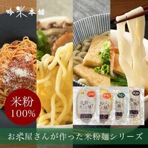 【送料無料】お得なお試しセット 米粉 麺 グルテンフリー 日本のお米からつくった「お米屋さんの米粉」麺セット(ラーメン・パスタ・うどん・きしめん各1食 130g)【小麦粉不使用】 【39ショ