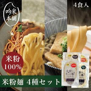 【送料無料】お得なお試し4種セット 米粉 麺 グルテンフリー 日本のお米からつくった「お米屋さんの米粉麺セット」(ラーメン・パスタ・うどん・きしめん各1食 130g 4食入)【小麦粉不使用】