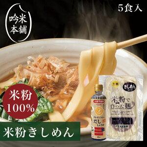 【送料無料】米粉 麺 きしめん 日本のお米からつくった「お米屋さんの米粉きしめん」 5食 (1食130g)+サンジルシだししょうゆ 300ml1本 小麦粉不使用 グルテンフリー 【39ショップ対応】 【北海