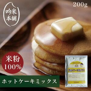 米粉 グルテンフリー 日本のお米からつくった「お米屋さんがつくった米粉」ホットケーキミックス粉 200g 【小麦粉不使用】パンケーキ 送料別 【39ショップ対応】