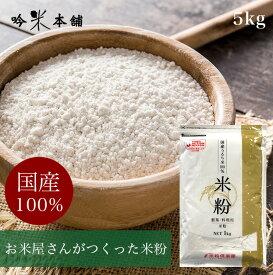 【送料無料】 米粉 5kg 日本のお米からつくった「米屋の米粉」【製菓・料理用】職人ご用達!こだわり専用米の米粉 【39ショップ対応】【北海道・沖縄・離島別途送料必要】