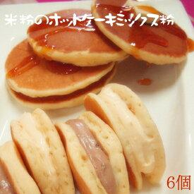 米粉 日本のお米からつくった「米屋の米粉」ホットケーキミックス粉(6個入)【小麦粉不使用】送料別 【39ショップ対応】パンケーキ グルテンフリー