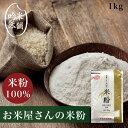 米粉 1kg 日本のお米からつくった「お米屋さんの米粉」【製菓・料理用】職人ご用達!こだわり専用米で挽いた米粉 送料…