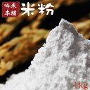 米粉 日本のお米からつくった「米屋の米粉」1kg【製菓・料理用】職人ご用達!こだわり専用米で挽いた米粉1kg