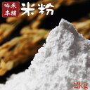 米粉 日本のお米からつくった「米屋の米粉」2kg【製菓用】【小麦粉不使用】職人ご用達!こだわり専用米で挽いた米粉2kg(菓子用)