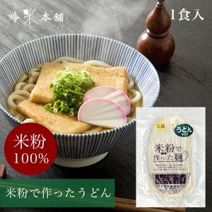 米粉 麺 うどん 日本のお米からつくった「米屋の米粉」うどん (1食130g) 小麦粉不使用】グルテンフリー 送料別 【39ショップ対応】