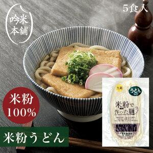 米粉 麺 うどん 日本のお米からつくった「お米屋さんの米粉うどん」5食入(1食130g)【小麦粉不使用】グルテンフリー 送料別 【39ショップ対応】