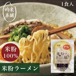 米粉 麺 ラーメン 日本のお米からつくった「お米屋さんの米粉ラーメン」(1食130g)【小麦粉不使用】グルテンフリー 送料別 【39ショップ対応】