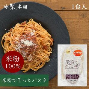 米粉 麺 パスタ 日本のお米からつくった「米屋の米粉」パスタ(1食130g) 米粉麺 【小麦粉不使用】グルテンフリー 送料別 【39ショップ対応】