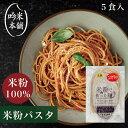 米粉 麺 パスタ 日本のお米からつくった「お米屋さんの米粉パスタ」 5食入(1食130g)【小麦粉不使用】グルテンフリー …