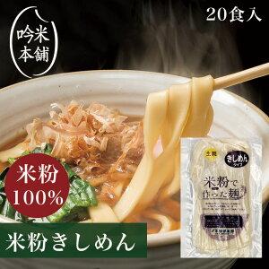 【送料無料】 米粉 麺 きしめん 日本のお米からつくった「お米屋さんの米粉きしめん」 20食入(1食130g)【小麦粉不使用】 グルテンフリー 【39ショップ対応】 【北海道・沖縄県・離島送料必要