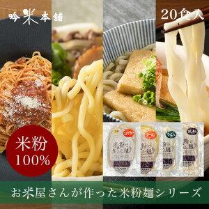 【送料無料】米粉 麺セット グルテンフリー 日本のお米からつくった「お米屋さんの米粉」麺セット(1食130g)20食入(ラーメン・パスタ・うどん・きしめん各5食)【小麦粉不使用】 【39ショップ