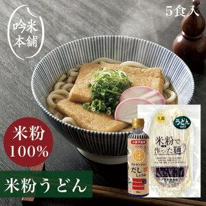 【送料無料】米粉 麺 うどん 日本のお米からつくった「お米屋さんの米粉うどん」 5食 (1食130g)+サンジルシだししょうゆ 300ml1本 小麦粉不使用 グルテンフリー 【39ショップ対応】 【北海道・