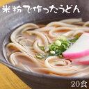 米粉 麺 うどん 日本のお米からつくった「米屋の米粉」うどん 20食入(1食130g)【小麦粉不使用】【北海道・沖縄は別途…