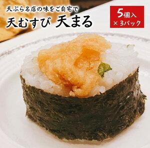 冷凍商品 天まる 天むす 15個分(5個×3パック) (1個 50g) 天ぷらやじま。 梅 しそ 大葉 えび を使用した 名古屋名物 【レンジ / 蒸し器】 送料別