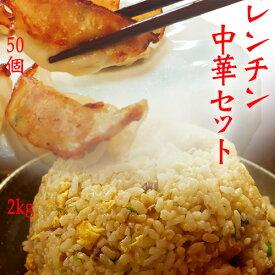 冷凍食品 餃子50個+チャーハン2kgセット【レンジ】送料別