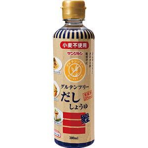 醤油 グルテンフリーだししょうゆ 300ml【小麦粉不使用】サンジルシ