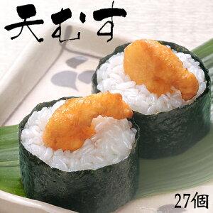 冷凍食品 天むす 27個入(1個 50g)【レンジ】送料無料【北海道・沖縄別途送料必要】