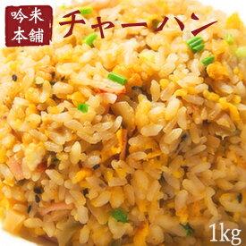 冷凍食品 チャーハン 1kg(1袋)【1袋=4〜5食分】【レンジ】送料無料【北海道・沖縄別途送料必要】