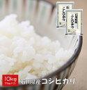 【家庭応援】【限定販売】 コシヒカリ 10kg (5kg×2) 石川県産 米 精白米 【令和元年産】 送料別 【39ショップ対応】