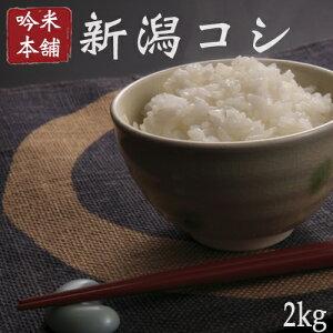 新潟県産コシヒカリ2kg