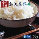 無洗米 2kg コシヒカリ 富山県黒部産 【令和元年産】