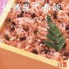 【お赤飯レトルト】そのまんま炊き込みおこわ赤飯(10袋セット)
