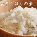 【玄米 送料無料】白米と混ぜて炊ける玄米(5袋セット)【北海道・沖縄・離島は送料別途必要】【玄米 送料無料】
