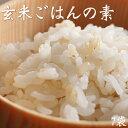 【発芽玄米】白米と混ぜて炊ける発芽玄米 一袋【手軽に毎日 美味しく健康】