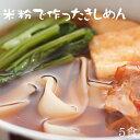 【米粉 麺 きしめん】日本のお米からつくった「米屋の米粉」きしめん(5食入)【小麦粉不使用】料理研究家ご愛用米粉で作ったきしめん【グルテンフリー】