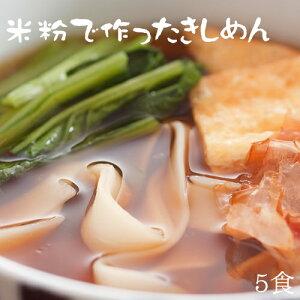 米粉 麺 きしめん 日本のお米からつくった「米屋の米粉」きしめん 5食入(1食130g)【小麦粉不使用】グルテンフリー 送料別 【39ショップ対応】