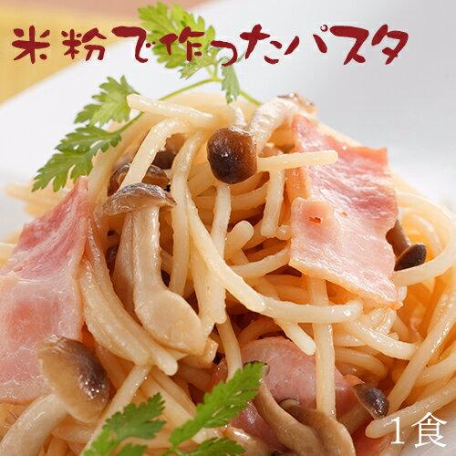 【米粉 麺 パスタ】日本のお米からつくった「米屋の米粉」パスタ(1食130g)【小麦粉不使用】米粉で作ったパスタ【グルテンフリー】