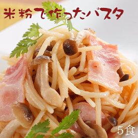 米粉 麺 パスタ 日本のお米からつくった「米屋の米粉」パスタ 5食入(1食130g)【小麦粉不使用】グルテンフリー 送料別 【39ショップ対応】