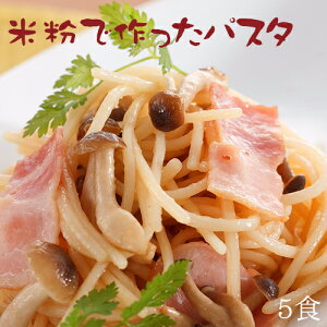 米粉 麺 パスタ 日本のお米からつくった「米屋の米粉」パスタ 5食入(1食130g)【小麦粉不使用】グルテンフリー