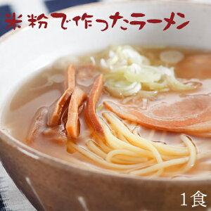 米粉 麺 ラーメン 日本のお米からつくった「米屋の米粉」ラーメン(1食130g)【小麦粉不使用】グルテンフリー 送料別 【39ショップ対応】