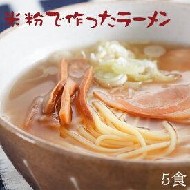 米粉 麺 ラーメン 日本のお米からつくった「米屋の米粉」ラーメン 5食入(1食130g)【小麦粉不使用】グルテンフリー【北海道・沖縄は送料別途必要】