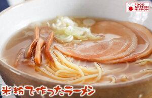 【グルテンフリー】米粉で作った麺ラーメンタイプ(5個入)【tkbg0915】【米粉】