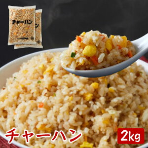 冷凍食品 チャーハン 2kg(2袋)【2袋=8〜10食分】【レンジ】送料別
