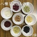 【雑穀米】八種豆ごはんの素 10袋セット【ご飯と一緒に炊ける☆】