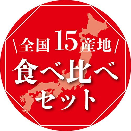 無洗米 15産地 食べ比べ 各300g計4.5kg【30年産】送料無料【北海道・沖縄・離島は送料別途必要】