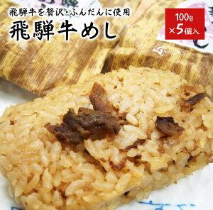 冷凍食品 飛騨牛 めし 5個入(1個 100g)【レンジ】送料別