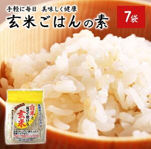 玄米ごはんの素 白米と混ぜて炊ける発芽玄米 70g×7袋【手軽に毎日 美味しく健康】 送料別 【39ショップ対応】
