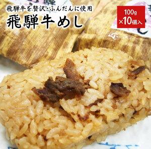 冷凍食品 飛騨牛 めし 5個入×2 10個入(1個 100g)【レンジ】送料別