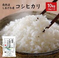 魚沼産(旧しおざわ町)コシヒカリ10kg
