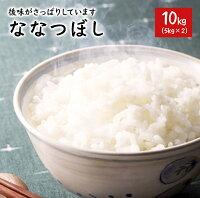 女性が好む食感!北海道産ななつぼし