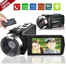 【一年保証期間+送料無料】ビデオカメラ 新生活 カムコーダーカメラフルHD 1080p 30FPSビデオカメラ24MP 18xデジタルズーム3インチIPS 270°リモートコン